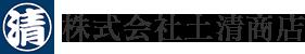 株式会社土清商店